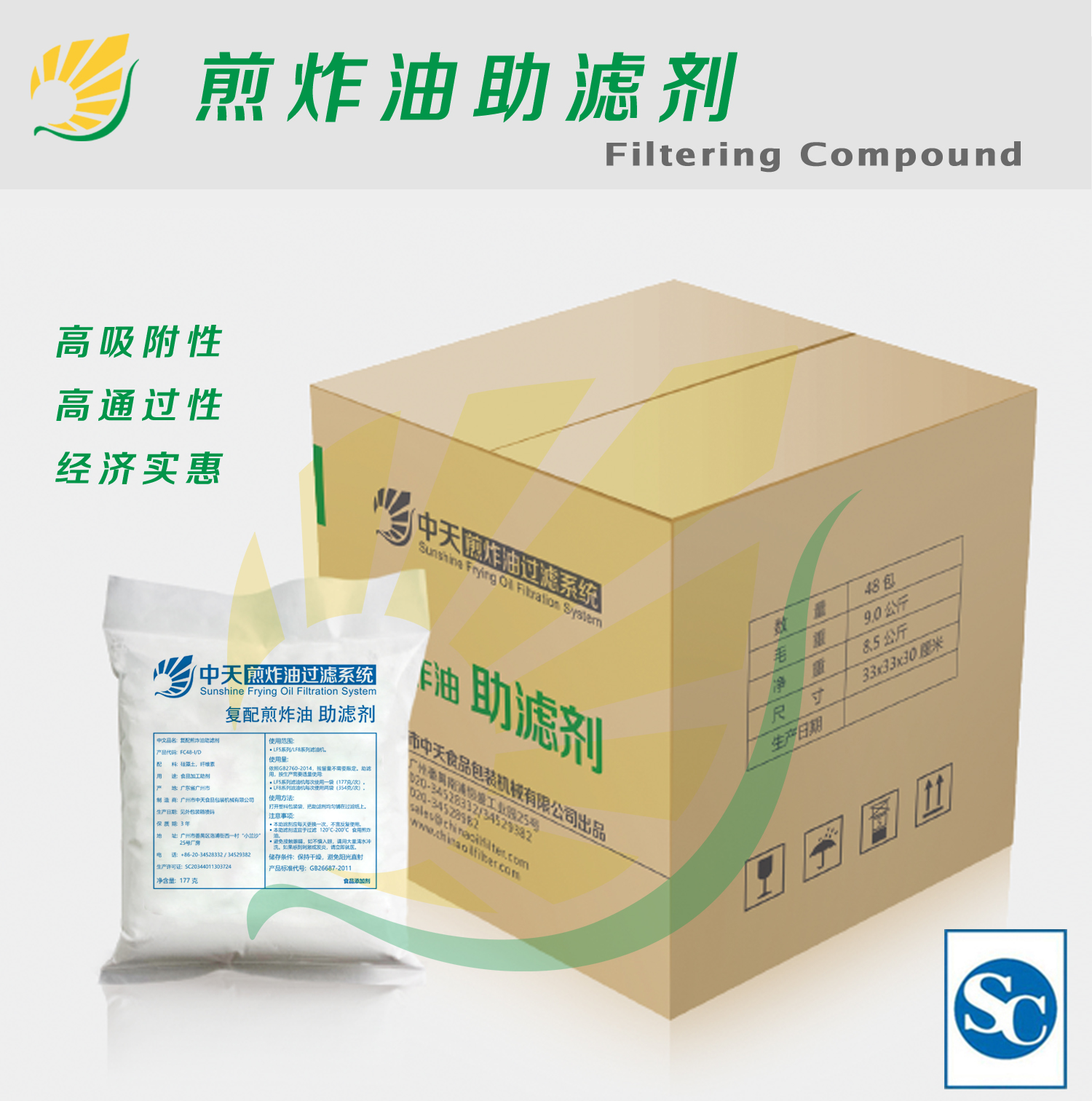 Come on, get to know Zhongtian Deep Fried Oil Filter Aid!